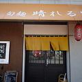Photos: 旬麺 晴れる家