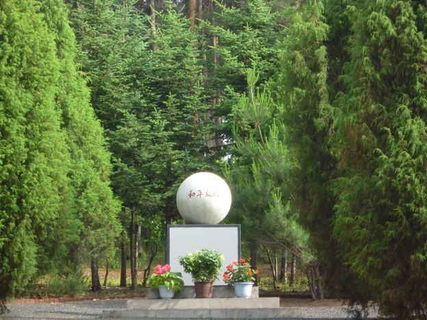 和平友好の碑遠景