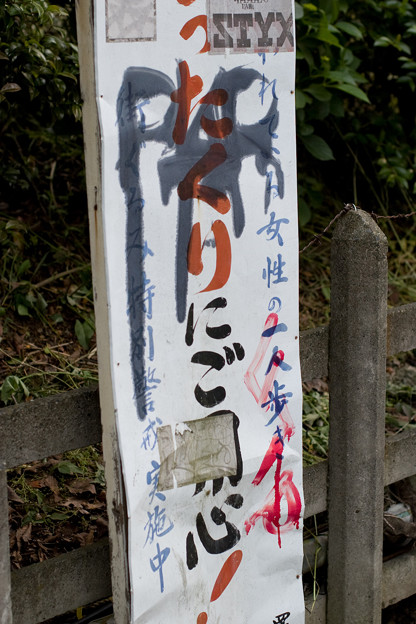 菊名駅周辺