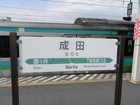 成田駅25