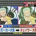 Photos: 有害アニメ ワンピース アメリカでの子供への配慮 その2