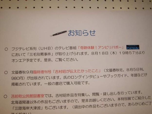 写真: 8_10苫前町郷土資料館02