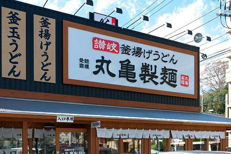 2011.11.24 丸亀製麺横浜旭店