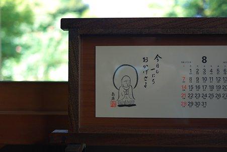 2011.08.09 北鎌倉 円覚寺 如意庵 玄関