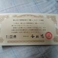 Photos: 2012/3/7 復興国債の御礼状