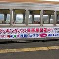 写真: うえやまとち先生「クッキングパパ」ラッピング列車