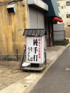 藤乃家@高根木戸 (2)