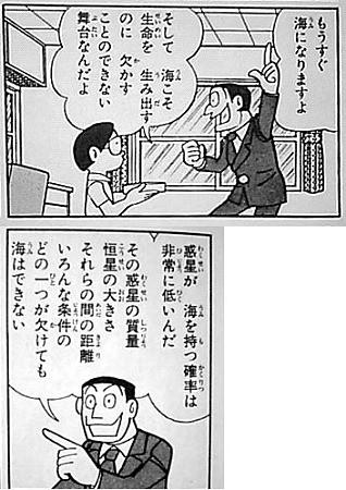 創世日記 藤子・F・不二雄 海 生命