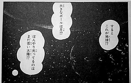 創世日記 藤子・F・不二雄 地球 月 若い太陽