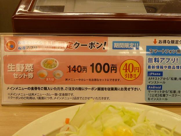 松屋 野菜セットモバイル会員100円