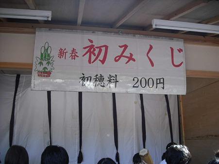 atsuta jingu-240101-7