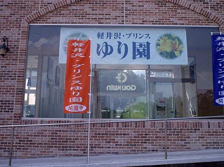 軽井沢 プリンスゆり園 2005年-180808-1