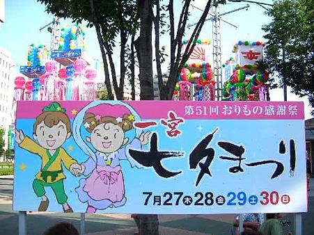 一宮七夕まつり 2006'-180730-1