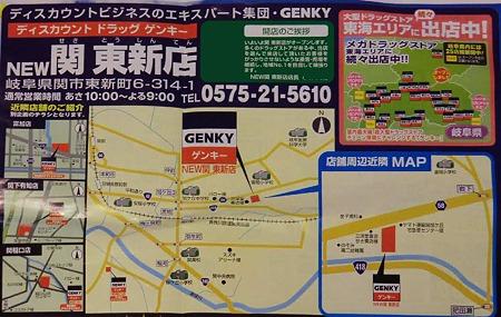 genky sekitoushinten-240130-6