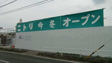 nitori toyohashiten-230728-2