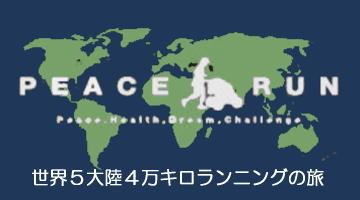 「PEACE RUN世界五大陸4万キロランニングの旅」公式サイト