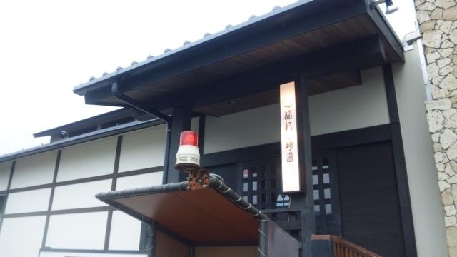 鎌倉唯一の天然温泉なう。
