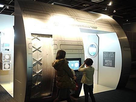 未来技術館