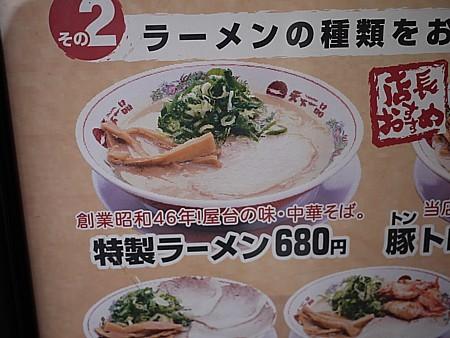 大阪の天下一品