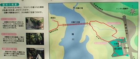 mikaerinotaki_siobara_map3