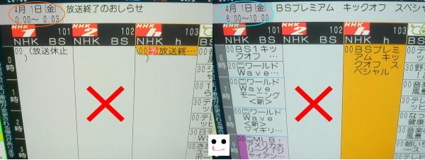 Bs 番組 Nhk 表 プレミアム NHKBSプレミアム【BSプレミアム(Ch103・Ch104)】