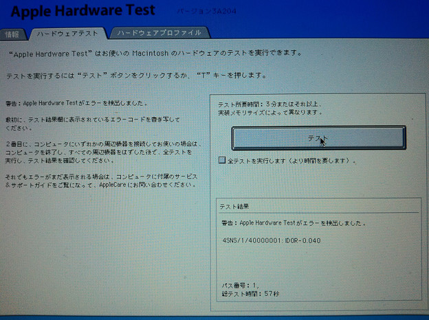 写真: Apple Hardware Test結果