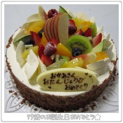 20110923 母へのBIRTHDAY CAKE