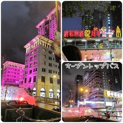 20110930 【香港】オープントップバス