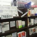 写真: 【4階人文書売場日録】レジ前の思想企画台(J02-01~02)にて「「見田宗介...