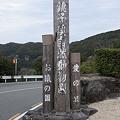 Photos: 銚子渓
