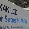 Photos: 8K4Kスーパーハイビジョン用液晶(シャープ)